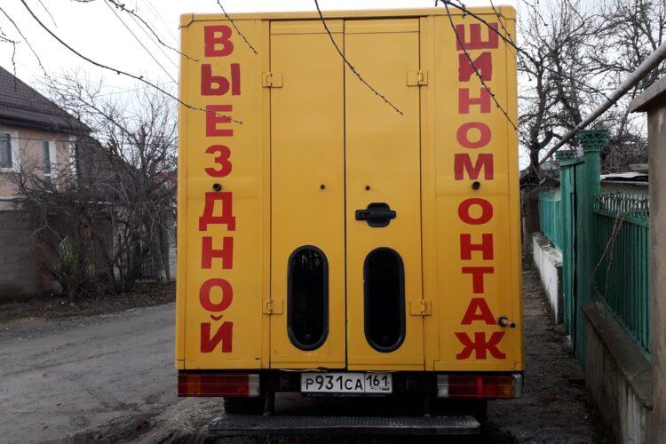 Мобильный-Выездной ШИНОМОНТАЖ 247 25