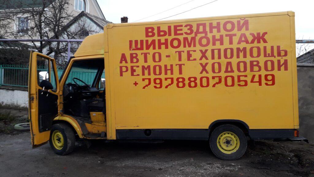Мобильный-Выездной ШИНОМОНТАЖ 247 21