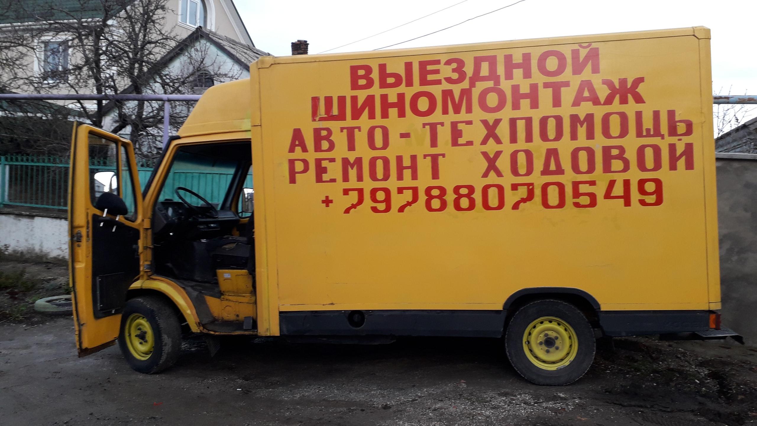 Мобильный-Выездной ШИНОМОНТАЖ 247 20