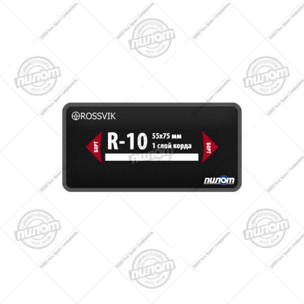 Пластырь кордовый ROSSVIK R-10 термо (55х75 мм, 1 с.к.) 1