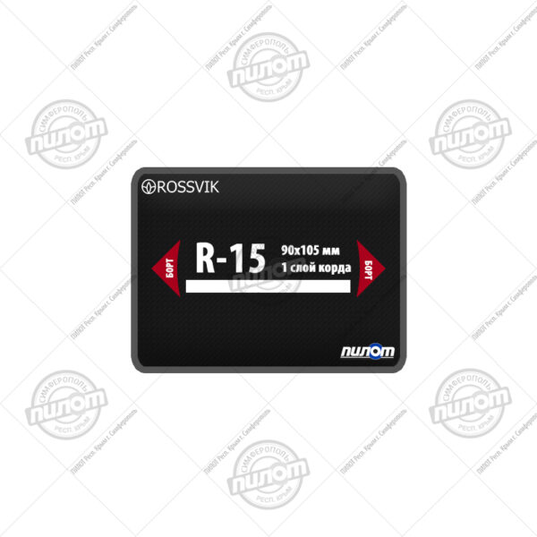 ROSSVIK R-15 термо