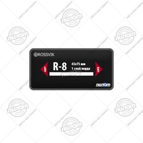 Пластырь кордовый ROSSVIK R-8 термо (45х75 мм, 1 с.к.) 1