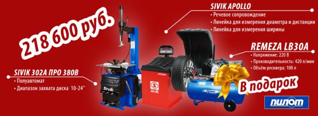 Готовый комплект шиномонтажного оборудования SIVIK PRO 5
