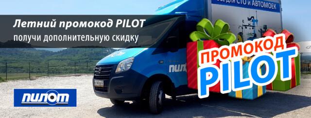 Летний промокод PILOT 1