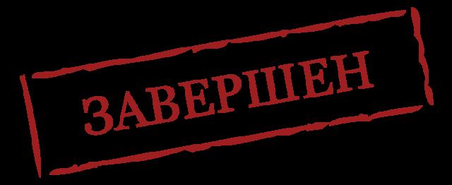 Семинар ROSSVIK 2019 в Крыму 3