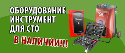 Шиномонтажное оборудование в Крыму. 2