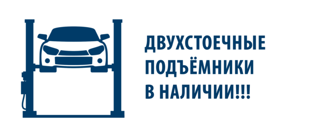 Шиномонтажное оборудование в Крыму. 4