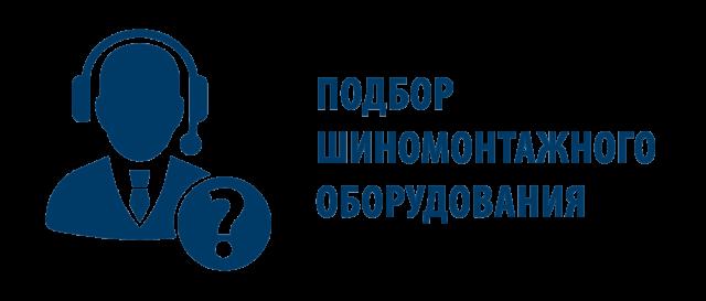 Шиномонтажное оборудование в Крыму. 1