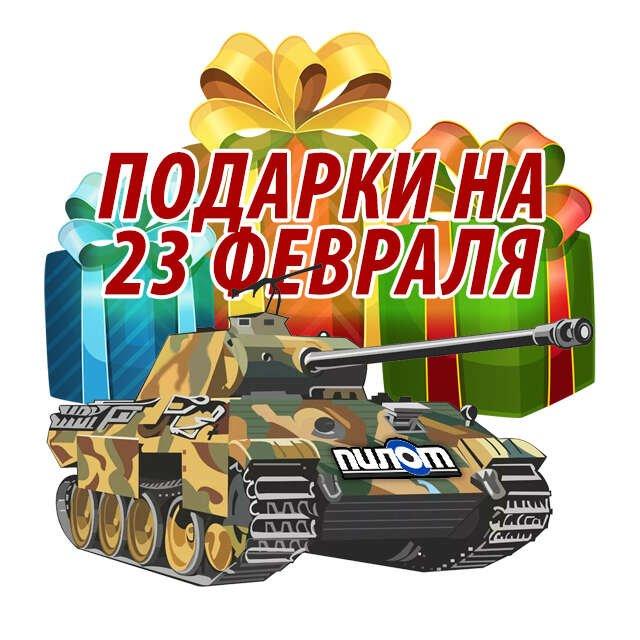 Подарки на 23 февраля 1