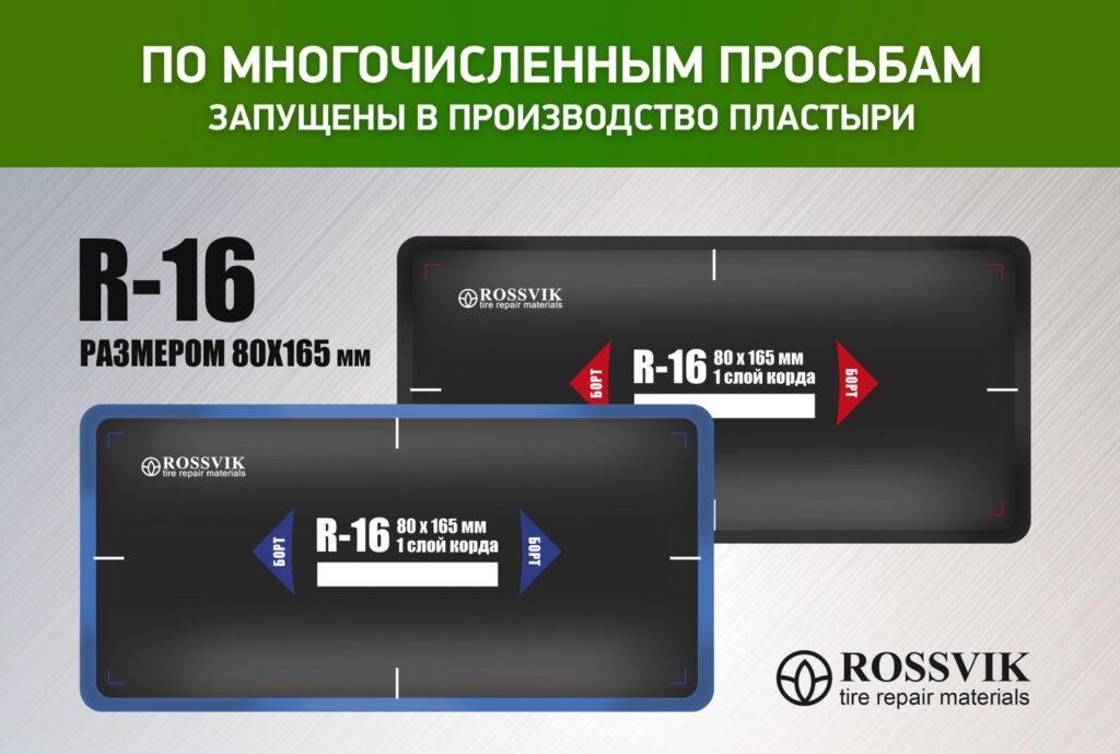 Rossvik r-16