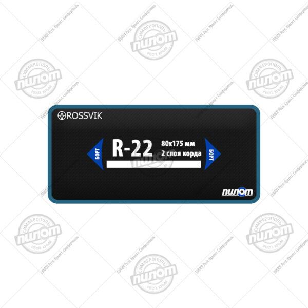 Пластырь кордовый ROSSVIK R-22 (80х175 мм, 2 с.к.) 1