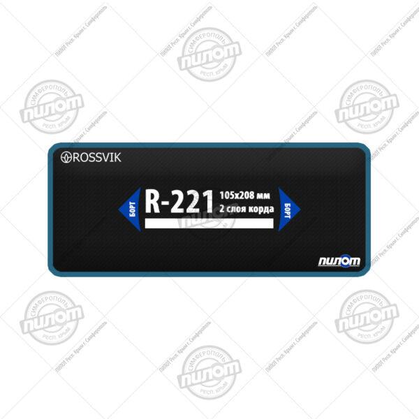 Пластырь кордовый ROSSVIK R-221 (105х208 мм, 2 с.к.) 1