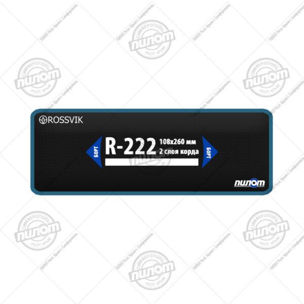 Пластырь кордовый ROSSVIK R-222 (108х260 мм, 2 с.к.) 1
