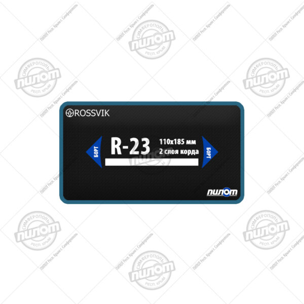Пластырь кордовый ROSSVIK R-23 (110х185 мм, 2 с.к.) 1