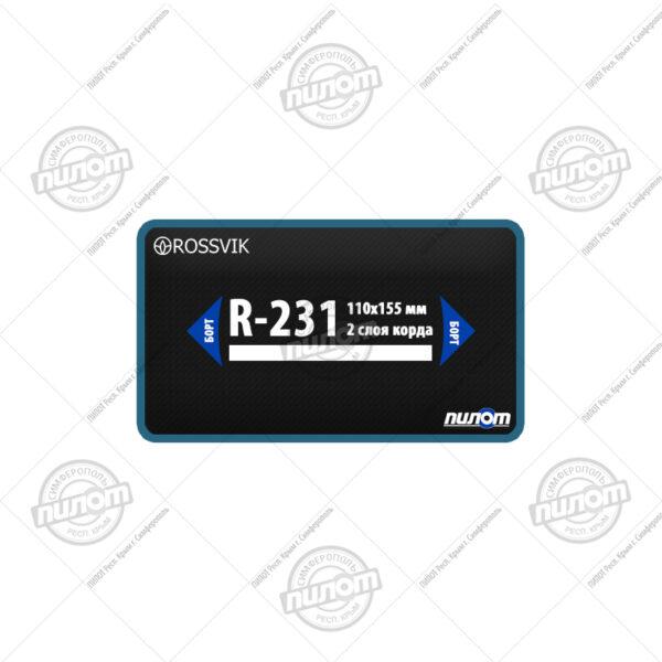 Пластырь кордовый ROSSVIK R-231 (110х155 мм, 2 с.к.) 1