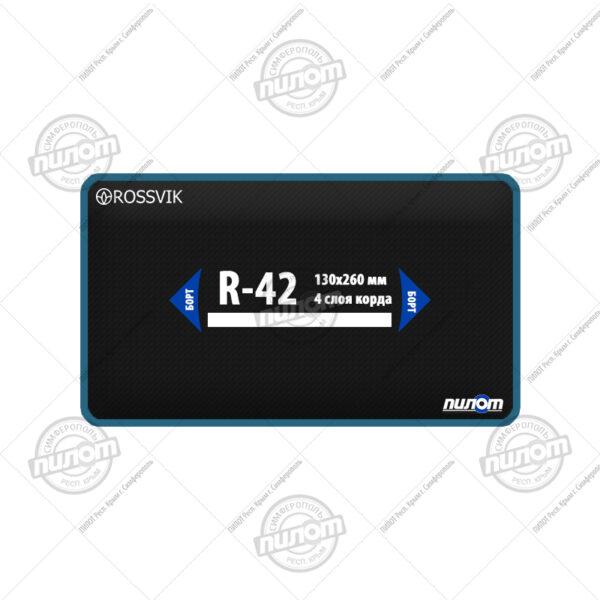 Пластырь кордовый ROSSVIK R-42 (130х260 мм, 4 с.к.) 1