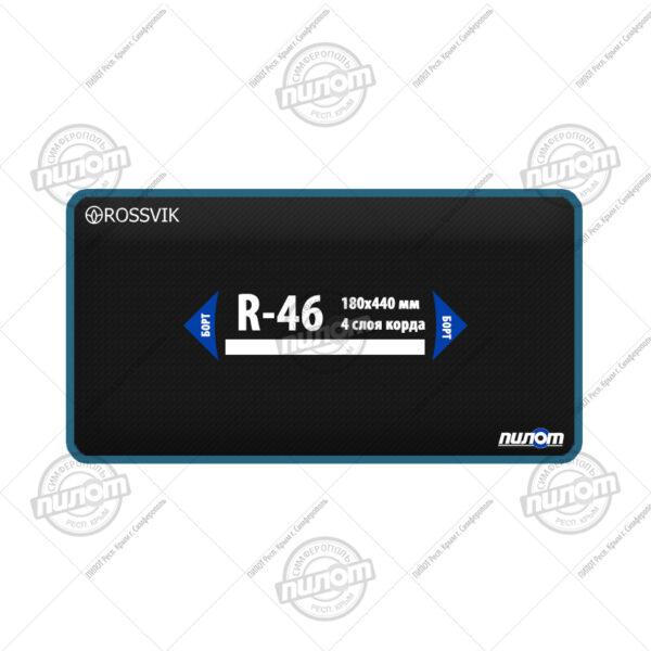 Пластырь кордовый ROSSVIK R-46 (180х440 мм, 4 с.к.) 1