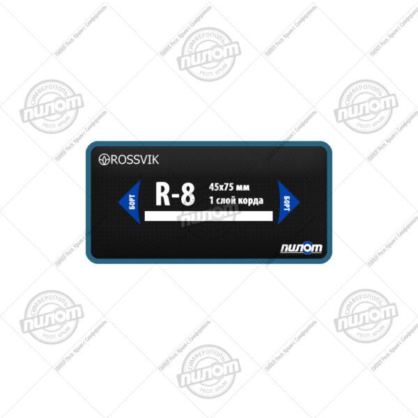 Пластырь кордовый ROSSVIK R-8 (45х75 мм, 1 с.к.) 1