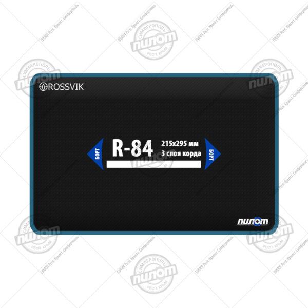 Пластырь кордовый ROSSVIK R-84 (215х295 мм, 3 с.к.) 1