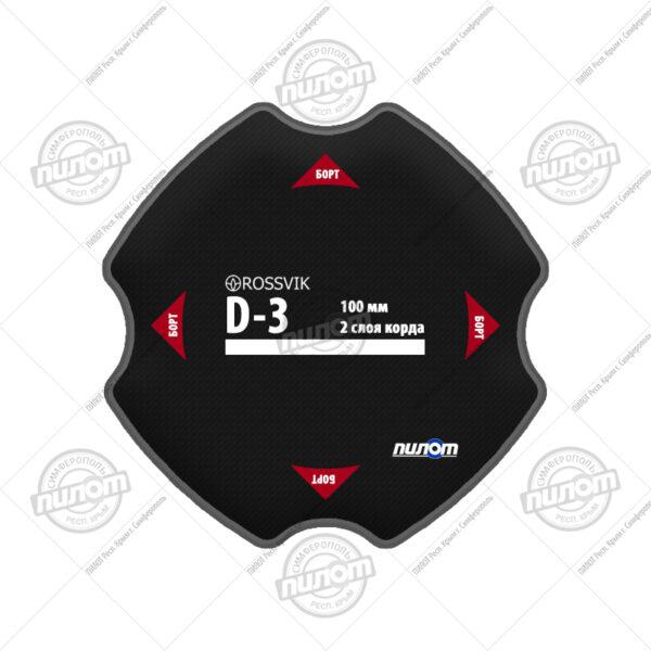 ROSSVIK D-3 термо